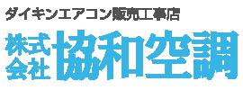 協和空調社名ロゴ