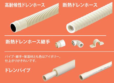 排水 管 エアコン